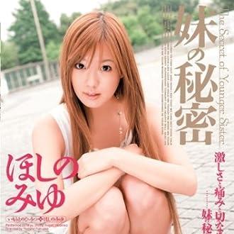妹の秘密 ほしのみゆ [DVD]