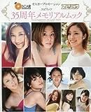 オスカープロモーション×スピリッツ 35周年メモリアルムック (SHOGAKUKAN Visual MOOK)