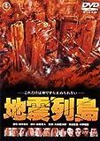 地震列島 【期間限定プライス版】 [DVD]