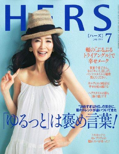 HERS (ハーズ) 2011年 07月号 [雑誌]