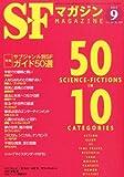 S-Fマガジン 2013年 09月号 [雑誌]