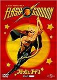 フラッシュ・ゴードン (ユニバーサル・ザ・ベスト2008年第1弾)