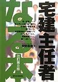なる本宅建主任者 改訂第8版 (なる本シリーズ 1)