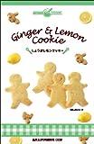 私の台所 しょうがレモンクッキー1セット