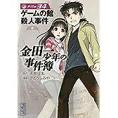 金田一少年の事件簿 File(34) (講談社漫画文庫)