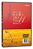 宛名職人2011 Premium DVD版