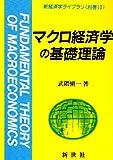 マクロ経済学の基礎理論 (新経済学ライブラリ)