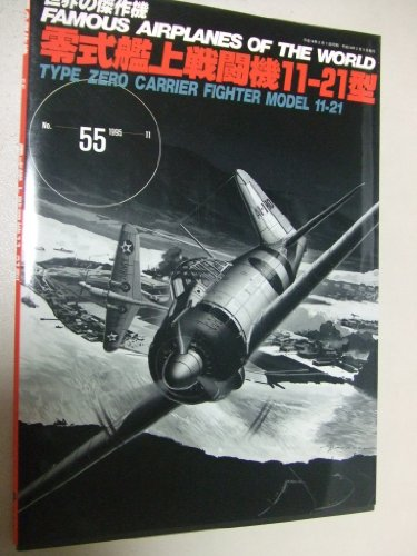 世界の傑作機 No.55 零式艦上戦闘機11ー21型 (世界の傑作機 NO. 55)