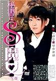 (株)450/秘書はS魔女 可憐百合