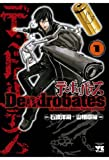 デンドロバテス(1) (ヤングチャンピオン・コミックス)