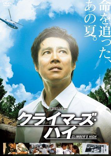クライマーズ・ハイ [DVD]