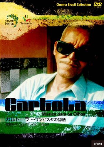 カルトーラ~サンビスタの物語 [DVD]