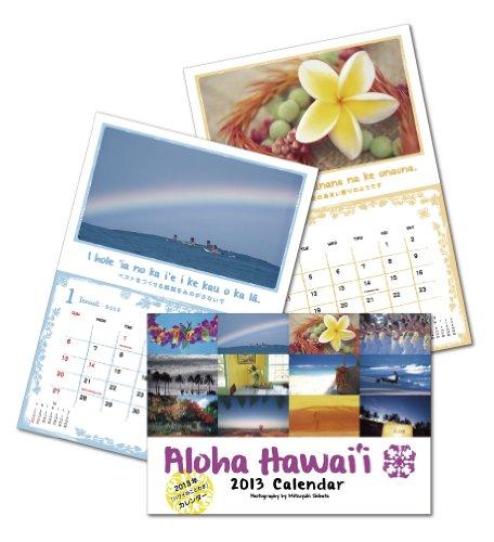 2013年「ハワイのことわざ」カレンダー