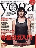 ヨガジャーナル vol.19―日本版 特集:骨盤ヨガ入門 (saita mook)
