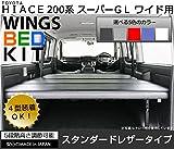 WINGS ハイエース 200系 スーパーGL ワイド用 ベッドキット スタンダードレザータイプ 車中泊 アウトドア