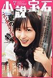 小説宝石 2011年 07月号 [雑誌]