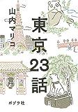 東京23話 (一般書)