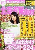 北海道Walker (ウォーカー) 2014年 04月号 [雑誌]