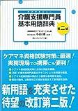 介護支援専門員(ケアマネジャー)基本用語辞典―試験対策実務携帯