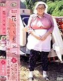 JNS 熟女青姦劇場 花いちモンペ 弐(DVD)[JNS]DHM-02