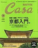Casa BRUTUS (カーサ・ブルータス) 2009年 10月号 [雑誌]
