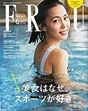 FRaU(フラウ) 2015年 06 月号