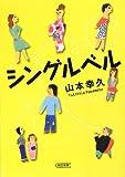 シングルベル (朝日文庫)