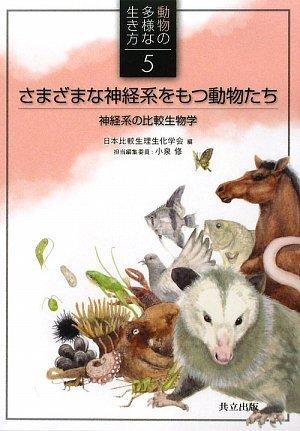 さまざまな神経系をもつ動物たち:神経系の比較生物学 (動物の多様な生き方 5)