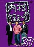 内村さまぁ~ず vol.37 [DVD]