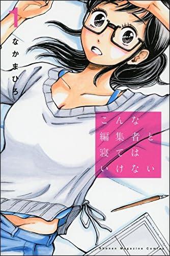 こんな編集者と寝てはいけない(1) (講談社コミックス)