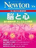 脳と心―「心」はどこにあるのか 脳の最新科学、そして心との関係 (ニュートンムック Newton別冊)