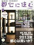 都心に住む by SUUMO (バイ スーモ) 2013年 02月号 style=
