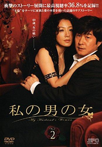 私の男の女 Vol.3(第5話~第6話)