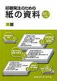 印刷発注のための紙の資料〈2011年版〉