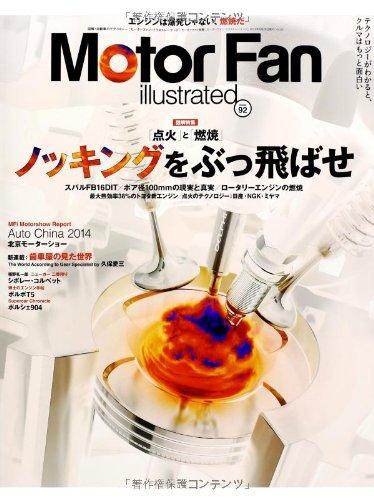 Motor Fan illustrated Vol.92 (モーターファン・イラストレーテッド特別編集)