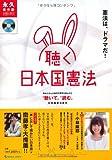 「聴く」日本国憲法