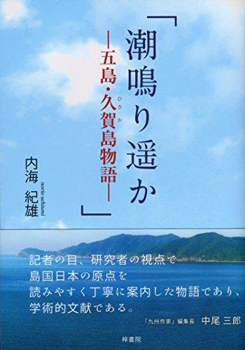 潮鳴り遥か―五島・久賀島物語―