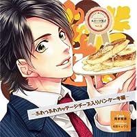 スイーツ男子vol.3 ふわっふわカッテージチーズ入りパンケーキ編出演声優情報