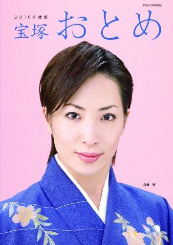 宝塚おとめ 2010年度版 (タカラヅカMOOK)