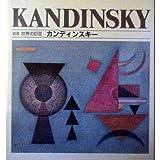 カンディンスキー (岩波 世界の巨匠)