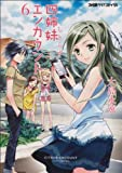 四姉妹エンカウント(6) (ファミ通クリアコミックス)