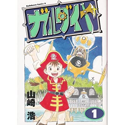 ガルダイヤ (1) (角川コミックス・エース)