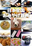 日本全国おみやげ辞典