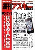 週刊アスキーBOOKS Vol.09 はじめてのiPhone ケータイ乗り換えからiCloudのコツまで