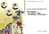 徳川三代将軍から大名・庶民まで、花開く江戸の園芸文化―その保全と継承― (みどりのiプラザ企画展コンテンツブックシリーズ)