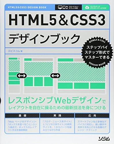 HTML5&CSS3�ǥ�����֥å� (���ƥåץХ����ƥå����ǥޥ������Ǥ���)