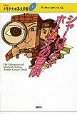 シャーロック=ホームズの冒険 (21世紀版少年少女世界文学館)
