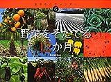 『野菜をそだてる12か月』亀田龍吉・著 アリス館