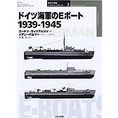 ドイツ海軍のEボート 1939‐1945 (オスプレイ・ミリタリー・シリーズ―世界の軍艦イラストレイテッド)