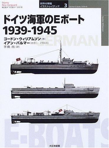 ドイツ海軍のEボート